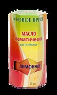 """Ароматическое масло """"Лимонное"""", 25 мл"""