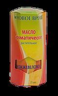 """Ароматическое масло """"Можжевеловое"""", 25 мл"""