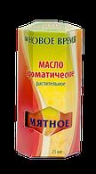 """Ароматическое масло """"Мятное"""", 25 мл"""
