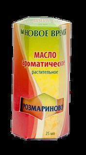 """Масло ароматическое """"Розмариновое"""" 25 мл-улучшает мозговое кровообращение, нормализует тонус сосудов"""