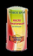 """Ароматическое масло """"Чайного дерева"""", 25 мл"""