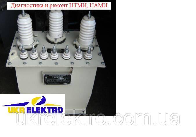 Ремонт трансформаторов напряжения НТМИ, НАМИ + поверка.