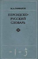 М. А. Гаффаров, Персидско-русский словарь в 2-х томах