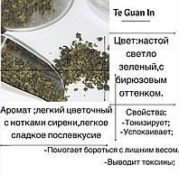 Китайский чай 250 г Те Гуань Инь (Улун)