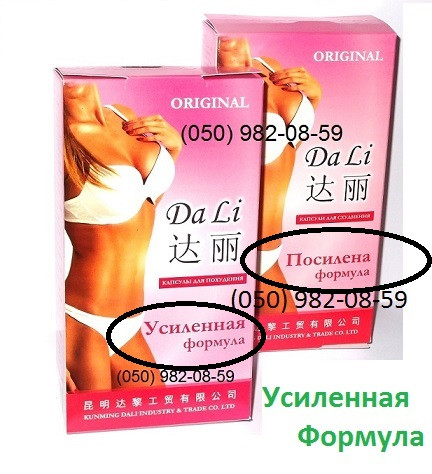 Купить хорошие таблетки для похудения в аптеке