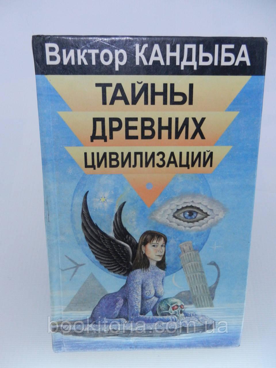 Кандыба В. Тайны древних цивилизаций (б/у).