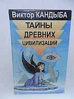 Кандыба В. Тайны древних цивилизаций (б/у)., фото 1