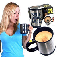 Кружка-миксер Self Stirring Mug