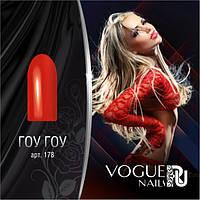 Гель лак Гоу-гоу Vogue Nails коллекция В ритме танца