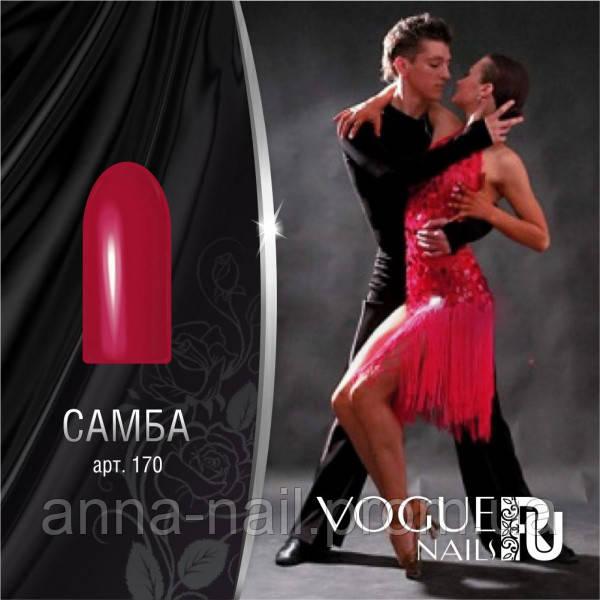 Гель лак Самба Vogue Nails коллекция В ритме танца