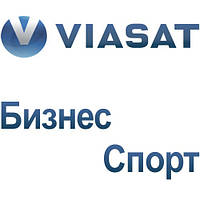 """Viasat """"Бизнес Спорт"""""""
