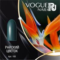 Гель лак Райский цветок Vogue Nails коллекция Изысканный вечер, 10 мл