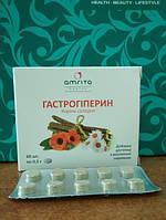 Для снижения кислотности - Гастрогиперин