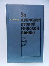Волков Ф.Д. За кулисами второй мировой войны (б/у).
