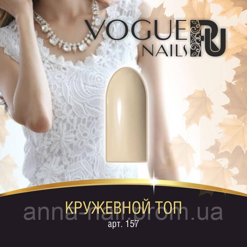 Гель лак Кружевной топ Vogue Nails коллекция Осень в Нью-Йорке