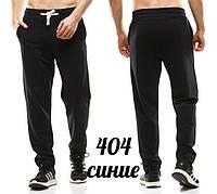 Штаны спорт мужские без манжетов с карманами двухнитка 48,50,52,54
