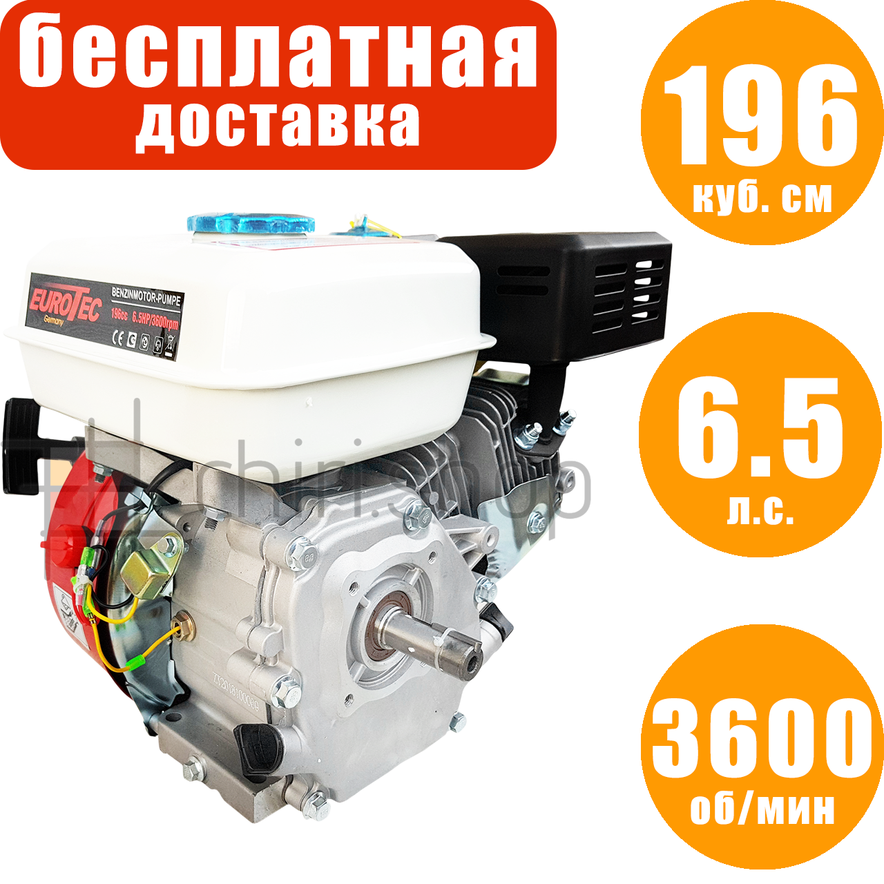 Двигатель бензиновый 6.5 л.с, 3600 об/мин, 196 куб.см Eurotec PU 229, бензодвигатель для мотопомп и мотоблоков