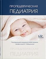 Пропедевтическая педиатрия (на русск. яз.). Майданник В. Г.