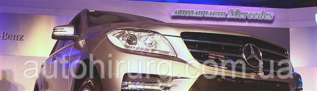 Разборка Mercedes на автозапчасти в г. Луцк