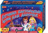 1989 Найкращі настільні ігри  Для дівчат 4в1 8+ (239)