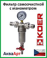 Koer самопромывной фильтр с манометром KR.1250 1/2''