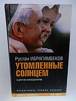 Ибрагимбеков Р., Михалков Н. Утомленные солнцем (б/у).