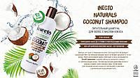 Шампунь питательный с маслом кокоса  Lambre / Ламбре 500 ml