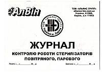 Журнал контроля работы стерилизаторов воздушных, паовых