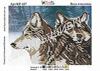 """Схема для вышивки бисером """"Волк с волчицей"""", формат А-5, 13х16 см"""