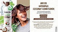 Кондиционер для волос с кокосовым маслом  Lambre / Ламбре 500 ml
