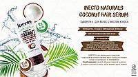 Сыворотка для кончиков волос с маслом кокоса  Lambre / Ламбре 50 ml