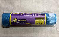 Пакеты для мусора с затяжками 35 литров,,Очумелые ручки,,15шт.в руллоне