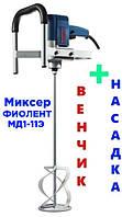 ✅ Миксер-дрель Фиолент МД1-11Э с венчиком в комплекте