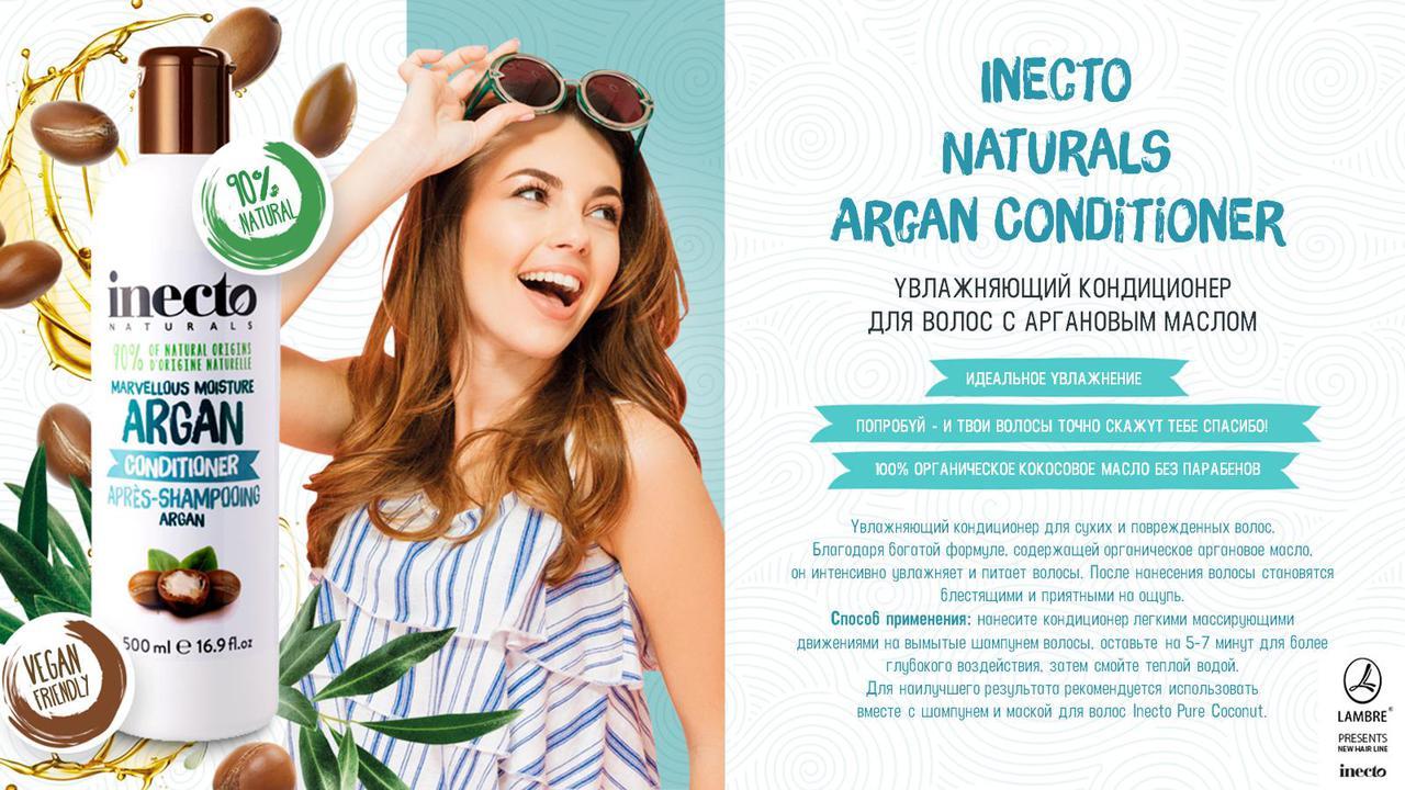 Кондиционер для волос с аргановым маслом Lambre / Ламбре 500 ml