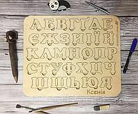 Азбука деревянная с гравировкой имени (украинская)
