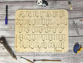 Азбука деревянная с гравировкой имени (русская)