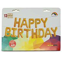 Фольгированные буквы, Happy Birthday (40 см) золото