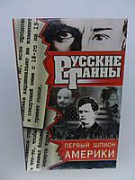Романов В. Первый шпион Америки (б/у).