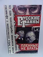 Петровский В. Пленных не брать (б/у).