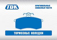 Колодка тормозная задняя ВАЗ 2108, 2109, 21099, 2113, 2114, 2115, 2110, 2111, 2112, Калина, Приора TDK