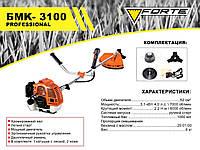 Мотокоса Forte БMK-3100 Professional
