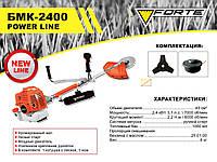 Мотокосa Forte БMK-2400 Power Line