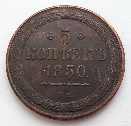 Россия 5 копеек 1850 г.