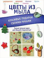АСТ (Д рук) Цветы из мыла Красивые подарки своими руками Пашинский