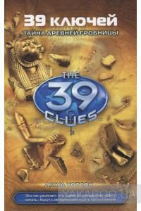 АСТ 39 ключей Кн. 4 Тайна Древней гробницы Уотсон