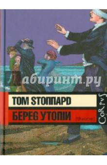 АСТ Corpus Стопард Берег утопии, фото 2