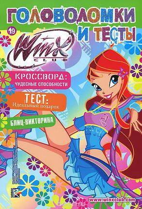 Winx Club.Головоломки и тесты №19.Издательство АСТ, фото 2