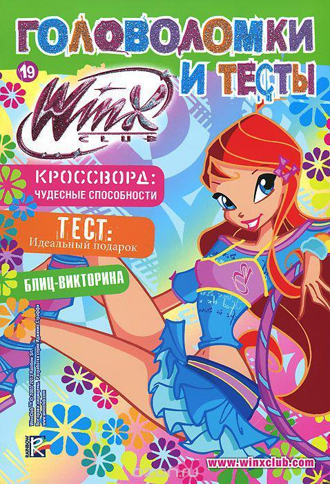 Winx Club.Головоломки и тесты №19.Издательство АСТ
