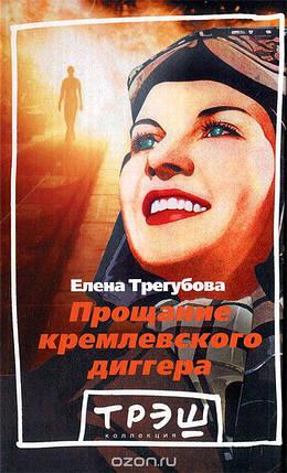 Прощание кремлевского диггера. Трегубова Елена.  АСТ, фото 2