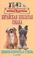 Книга Китайская хохлатая собака. Автор: Джонс Б. Издательство: Аквариум